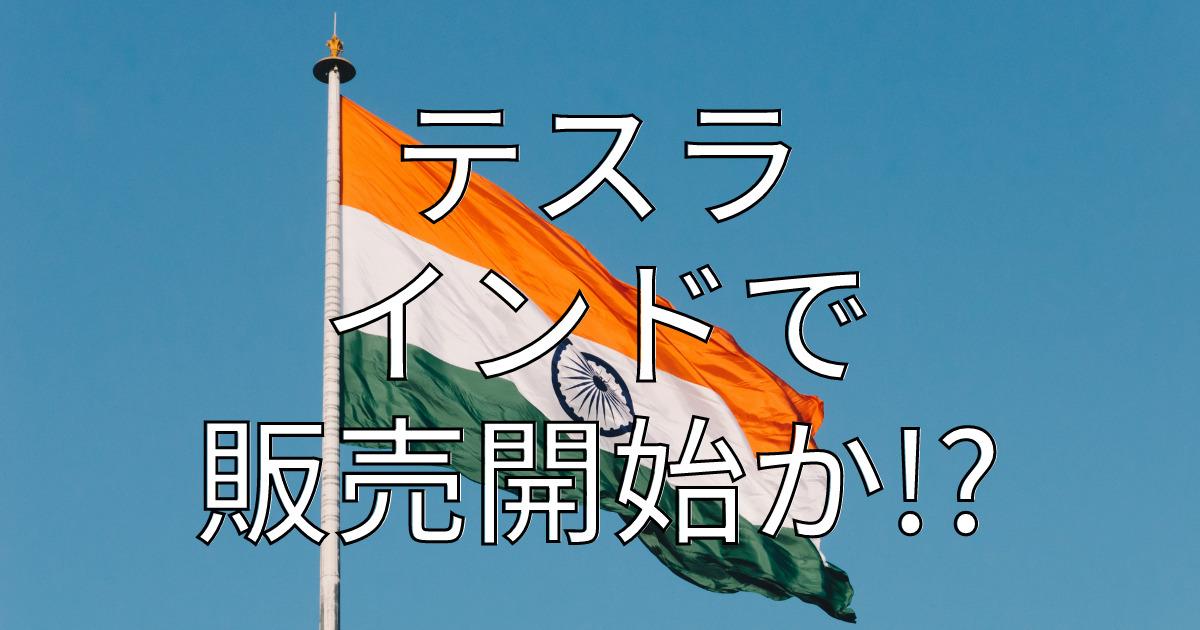 テスラ インドで販売開始か