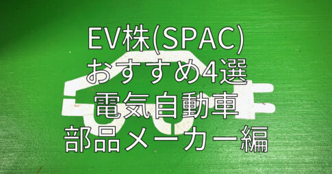 EV株(SPAC) おすすめ4選 電気自動車部品メーカー編