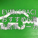 EV株(SPAC) おすすめ6選 電気自動車メーカー編