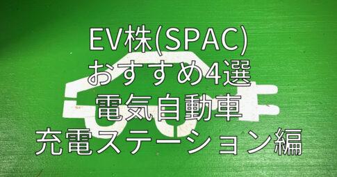 EV株(SPAC) おすすめ4選 電気自動車充電ステーション編